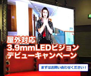 LEDビジョン・LEDスクリーン・大型スクリーン・大型モニターの激安レンタルならレンタルビジョン!